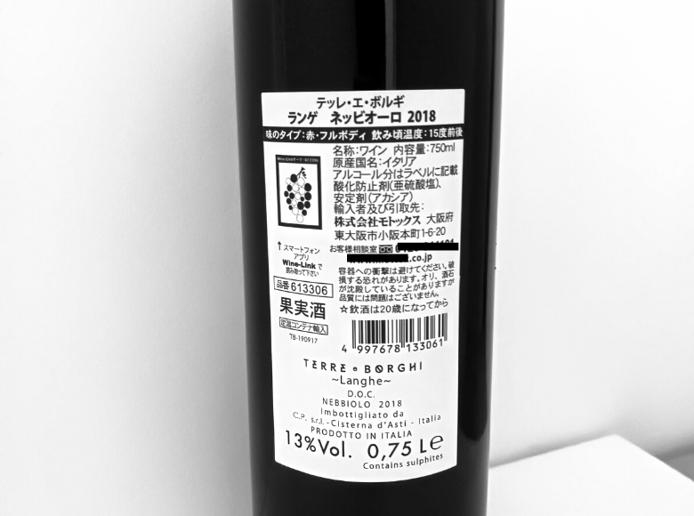 Nebbiolo for Japan